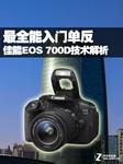 最全能入门单反 佳能EOS 700D技术解析