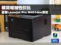 精简增加性价比 惠普LJ ProM401dne测试