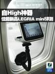 自High神器 佳能新品LEGRIA mini评测