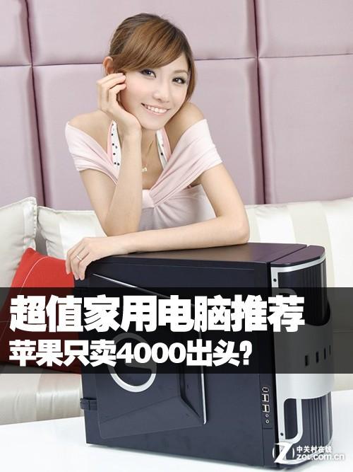 苹果只卖4000出头?超值家用电脑推荐