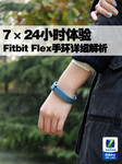 7×24小时体验 Fitbit Flex手环详细解析