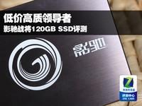 低价高质领导者 影驰战将120GB SSD评测