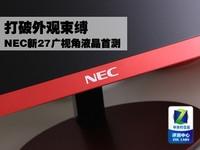 打破外观束缚 NEC新27广视角液晶首测