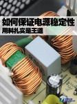 如何保证电源稳定性 用料扎实是王道