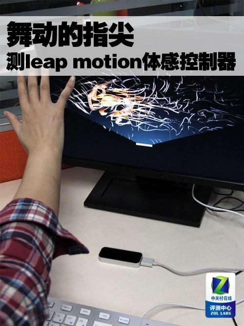 飞舞的指尖 leap motion体感控制器评测