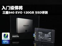 性价比之选 三星840 EVO 120GB SSD评测