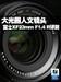 大光圈人文镜头 富士XF23mm F1.4 R评测