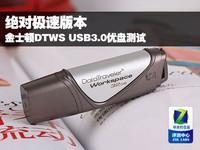 极速保证 金士顿DTWS USB3.0优盘测试