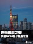 邂逅东瀛之美 索尼RX10黑卡轻盈之旅