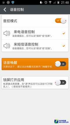 """大葱玩手机:如何让ELIFE E7""""飞""""一会?"""