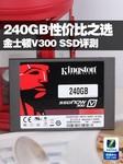 性价比之选 金士顿V300 240GB SSD评测