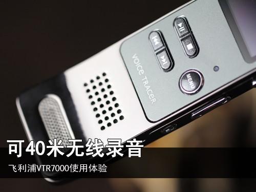 可40米无线录音 飞利浦VTR7000使用体验