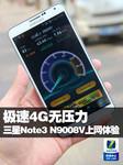 极速4G无压力 三星Note3 N9008V上网体验