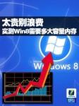 太贵别浪费 实测Win8需要多大容量内存