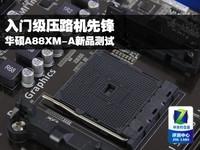 入门级压路机先锋 华硕A88XM-A新品测试