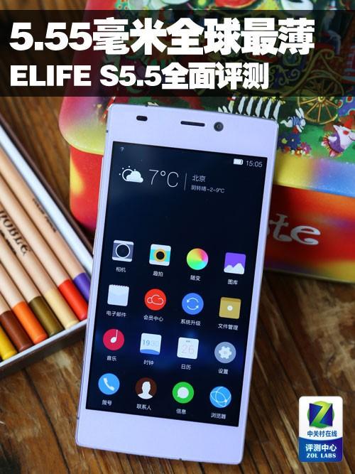 5.55毫米全球最薄 金立ELIFE S5.5评测
