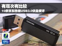 有层次有比较 10款热销USB3.0优盘横评