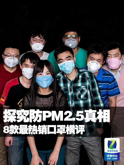 探究防PM2.5真相 8款最热销口罩横评