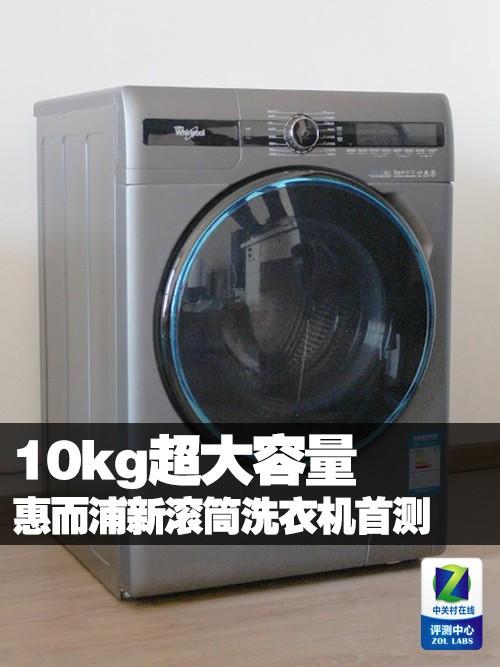 家电产品三包_【惠而浦XQG90-ZS20903SJN评测】10kg超大容量 惠而浦新滚筒洗衣机首 ...