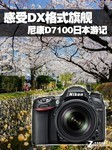 感受DX格式旗舰 尼康D7100日本游记