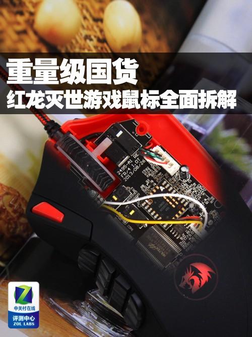重量级国货 红龙灭世游戏鼠标全面拆解