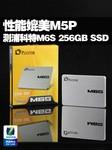 性能媲美M5P 浦科特M6S 256GB SSD评测