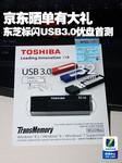 京东晒单有大礼 测东芝标闪USB3.0优盘