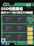 SSD性能暴增 揭开2014年闪存芯片的秘密