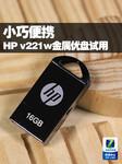 小巧便携 HP v221w金属优盘16GB试用