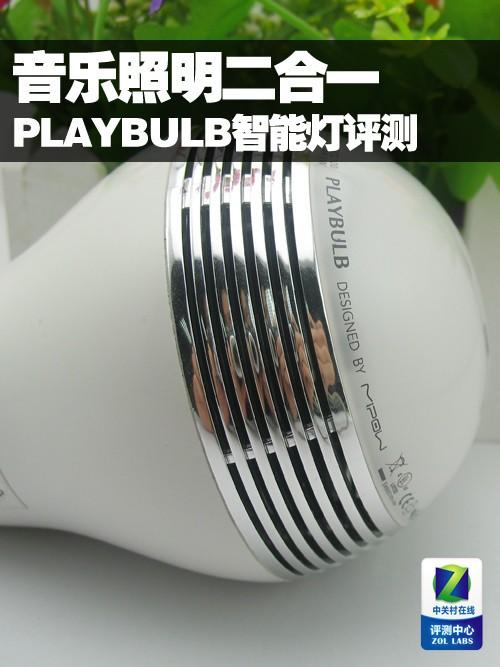 音乐照明共享 MIPOW蓝牙智能LED灯评测