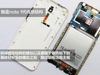 魅族魅蓝Note 2(双4G)专业拆机1