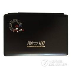 俄汉通REC-5510 colour 黑色