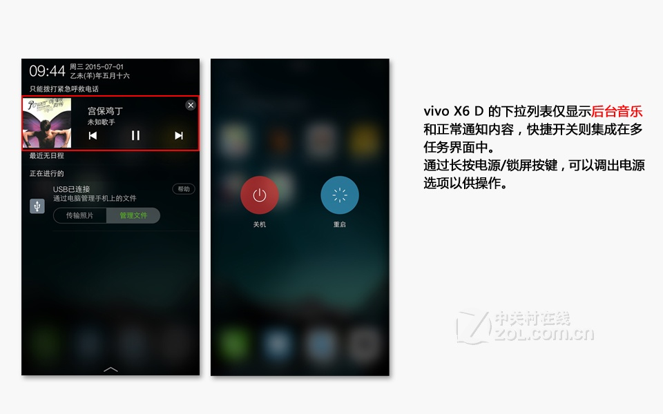 vivo X6(双4G)评测图解图片24