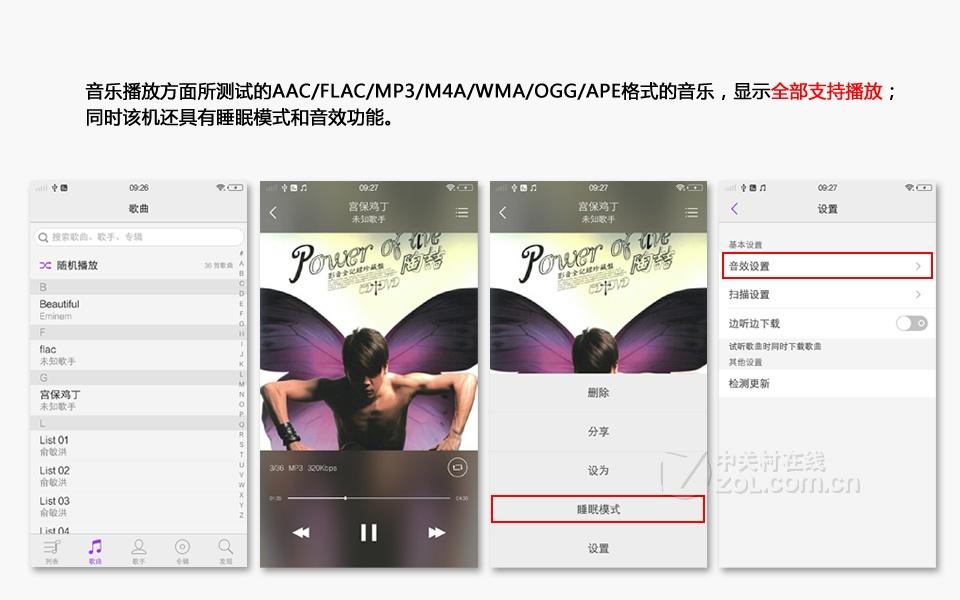 vivo X6(双4G)评测图解图片29