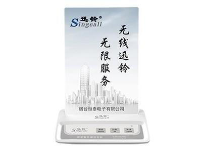 迅铃 三键新台卡呼叫器/餐饮会所4S店服务呼叫器APE130