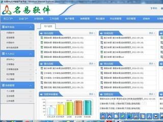 名易OA办公系统软件