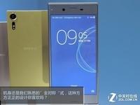 索尼(sony)索尼Xperia XZs智能机(冰蓝色 64GB 港版) 京东2620元(赠品)