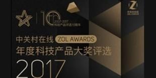 2017中关村在线年度科技产品大奖评选-卓越