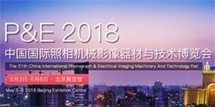 P&E2018 中国国际照相机械影像器材与技术博览会