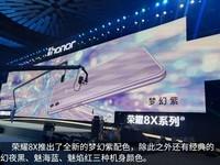 荣耀8X(6GB RAM/全网通)发布会回顾3