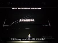 三星GALAXY Note 9(6GB RAM/全网通)发布会回顾4