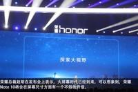 荣耀Note10(6GB RAM/全网通)发布会回顾1
