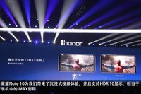 荣耀Note10(6GB RAM/全网通)发布会回顾7