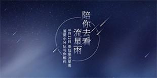 8.12 陪你去看英仙座流星雨