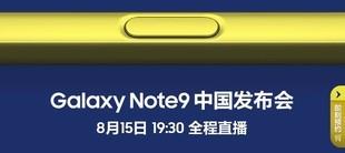 三星Galaxy Note9新品发布
