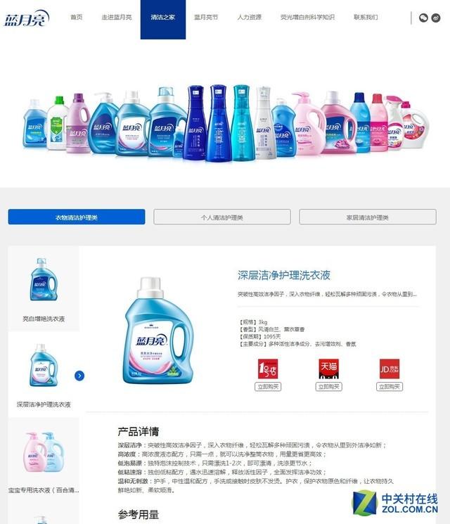 (周五上线)拼多多上购买的洗衣液与蓝月亮洗液对比评测