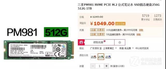 """给你""""整""""个世界 联想小新512G新品开售"""