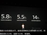 魅族V8(4GB RAM/全网通)发布会回顾5