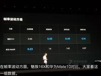 魅族X8(4GB RAM/全网通)发布会回顾3