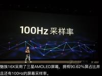 魅族X8(4GB RAM/全网通)发布会回顾6